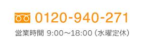 0120-940-271 営業時間9:00~18:00(水曜定休)