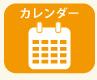 県央イベントカレンダー