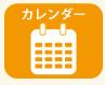 長岡イベントカレンダー