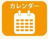新潟イベントカレンダー