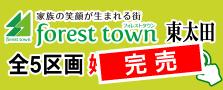 フォレストタウン東太田